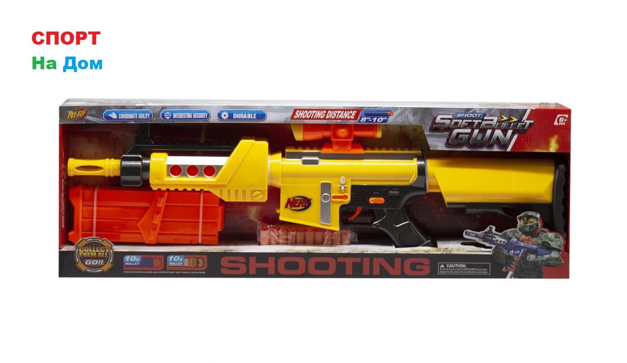Автомат Nerf бластер с поролоновыми снарядами (желтый)