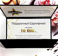 Подарочный сертификат на 10000тг