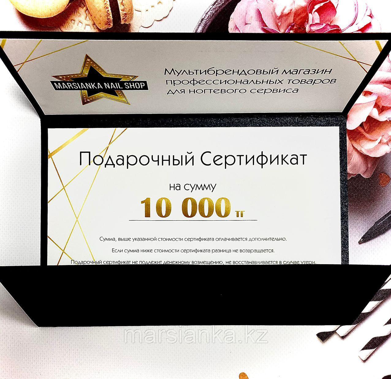 Подарочный сертификат на 10000тг - фото 1