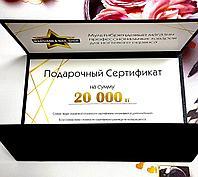 Подарочный сертификат на 20000тг