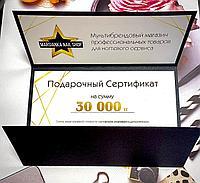 Подарочный сертификат на 30000тг