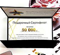 Подарочный сертификат на 50000тг
