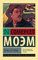 """Книга """"Луна и Грош"""", Соммерсет Моэм, Мягкий переплет"""