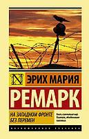 """Книга """"На западном фронте без перемен"""", Эрих Мария Ремарк, Мягкий переплет"""
