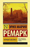 """Книга """"Черный обелиск"""", Эрих Мария Ремарк, Мягкий переплет"""