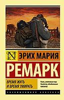 """Книга """"Время жить и время умирать"""", Эрих Мария Ремарк, Мягкий переплет"""