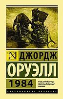 "Книга ""1984"", Джордж Оруэлл, Мягкий переплет"