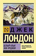 """Книга """"Белый клык. Зов предков"""", Джек Лондон, Мягкий Переплет"""