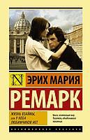 """Книга """"Жизнь взаймы, или у неба любимчиков нет"""", Эрих Мария Ремарк, Мягкий переплет"""