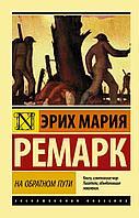 """Книга """"На обратном пути"""", Э. М. Ремарк"""