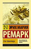 """Книга """"Три товарища"""", Эрих Мария Ремарк, Мягкий переплет"""
