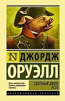 """Книга """"Скотный двор"""", Джордж Оруэлл, Мягкий переплет"""