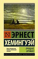 """Книга """"Прощай оружие"""", Эрнест Хемингуэй, Мягкий переплет"""