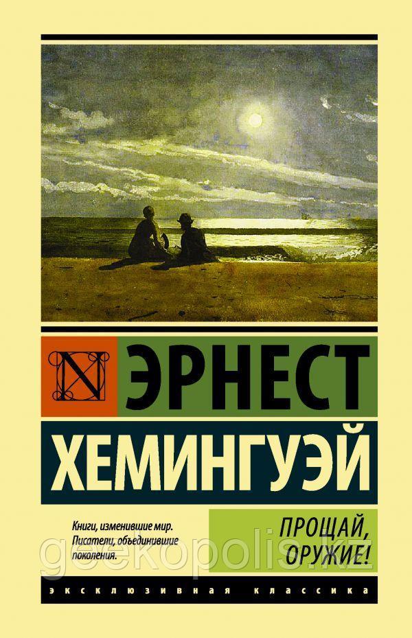 """Книга """"Прощай оружие"""", Эрнест Хемингуэй, Мягкий переплет - фото 1"""
