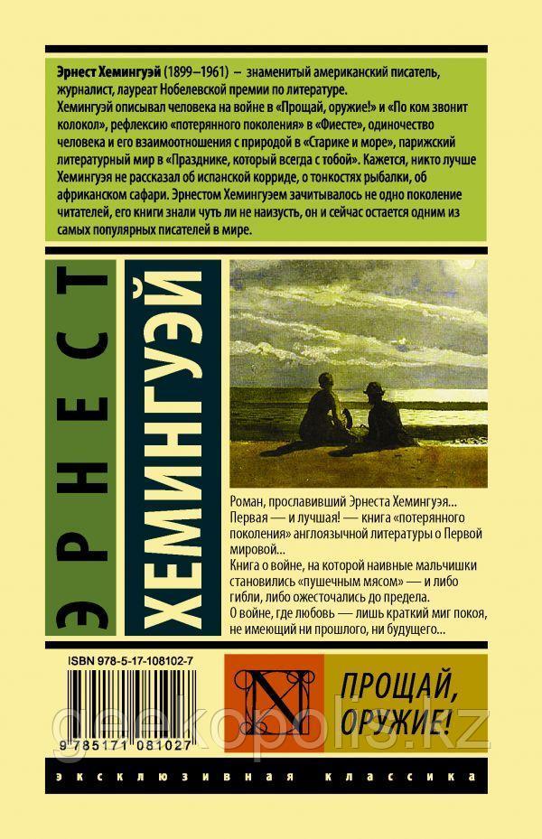 """Книга """"Прощай оружие"""", Эрнест Хемингуэй, Мягкий переплет - фото 2"""