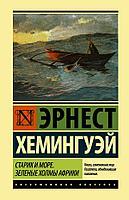 """Книга """"Старик и море. Зеленые холмы"""", Эрнест Хемингуэй, Мягкий переплет"""