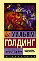 """Книга """"Повелитель мух"""", Уильям Голдинг, Мягкий переплет"""