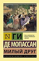 """Книга """"Милый друг"""", Ги Де Мопассан, Мягкий переплет"""