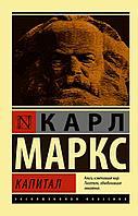 "Книга ""Капитал"", Карл Маркс"