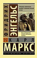 """Книга """"Принципы коммунизма. Манифест коммунистической партии"""", Карл Маркс. Фридрих Энгельс."""