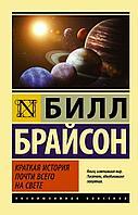 """Книга """"Краткая история почти всего на свете"""", Билл Брайсон, Мягкий переплет"""