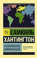 """Книга """"Столкновение цивилизаций"""", Самюэль Хатингтон, Мягкий переплет"""