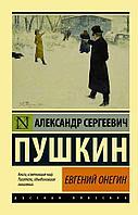 """Книга """"Евгений Онегин"""", Александр Пушкин"""