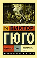 """Книга """"Отверженные. Том 1"""", Виктор Гюго"""