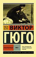 """Книга """"Отверженные. Том 2"""", Виктор Гюго"""
