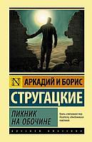 """Книга """"Пикник на обочине"""", Аркадий Стругацкий, Борис Стругацкий, Мягкий переплет"""