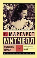 """Книга """"Унесенные ветром. Том 1"""", Маргарет Митчелл. Мягкий переплет"""
