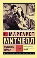 """Книга """"Унесенные ветром. Том 2"""", Маргарет Митчелл"""