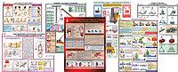 Плакаты по Безопасности и охране труда, пожарной и промышленной безопасности
