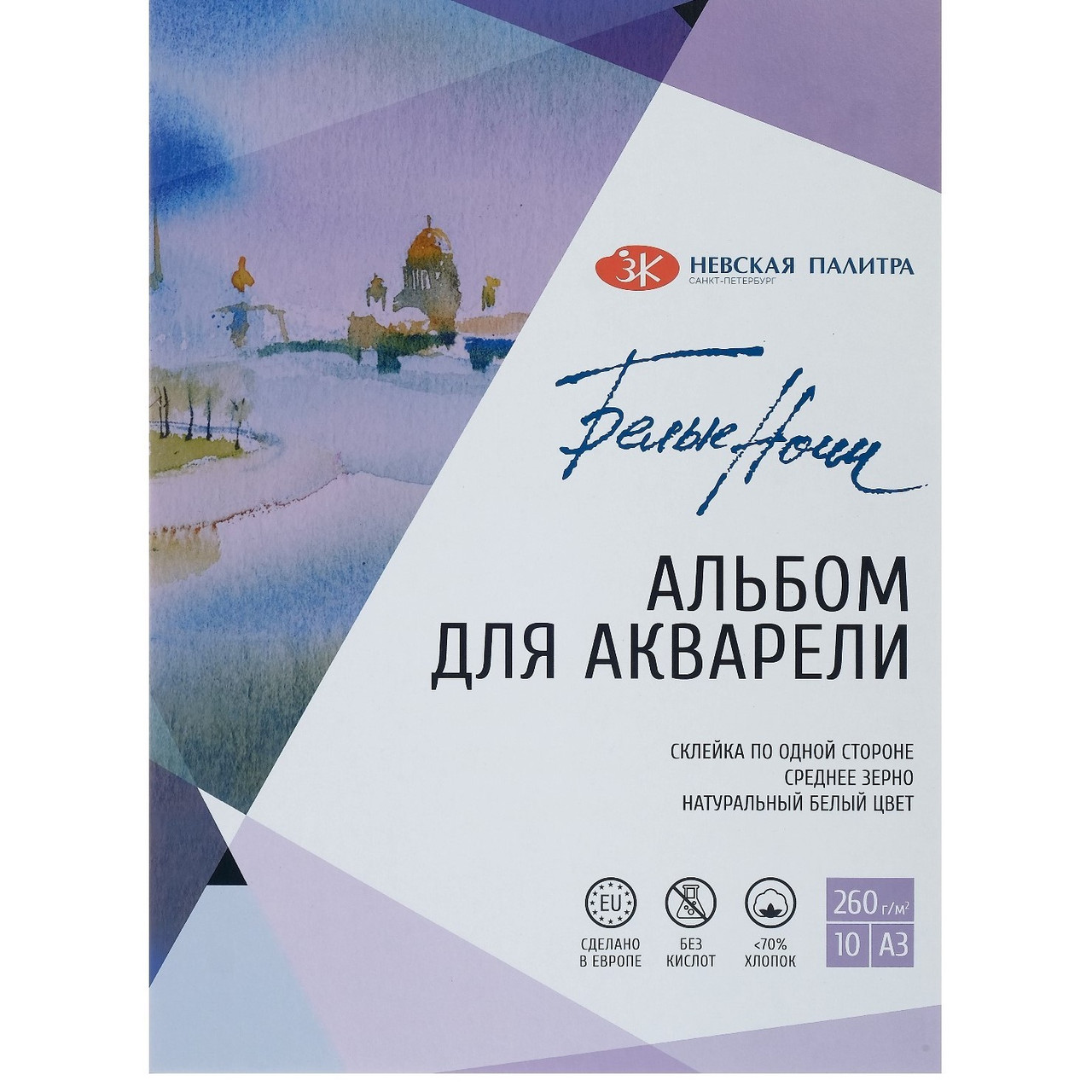Альбом для Акварели хлопок/целлюлоза, А3, ЗХК «Белые ночи», 10 листов, 70%, 260 г/м², на склейке
