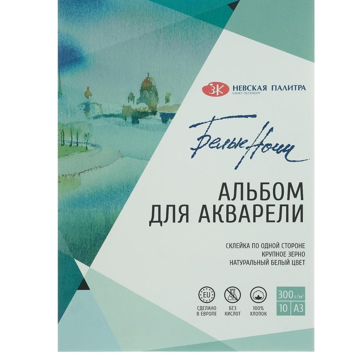Альбом для Акварели хлопок, А3, ЗХК «Белые ночи», 10 листов, 300 г/м², на склейке