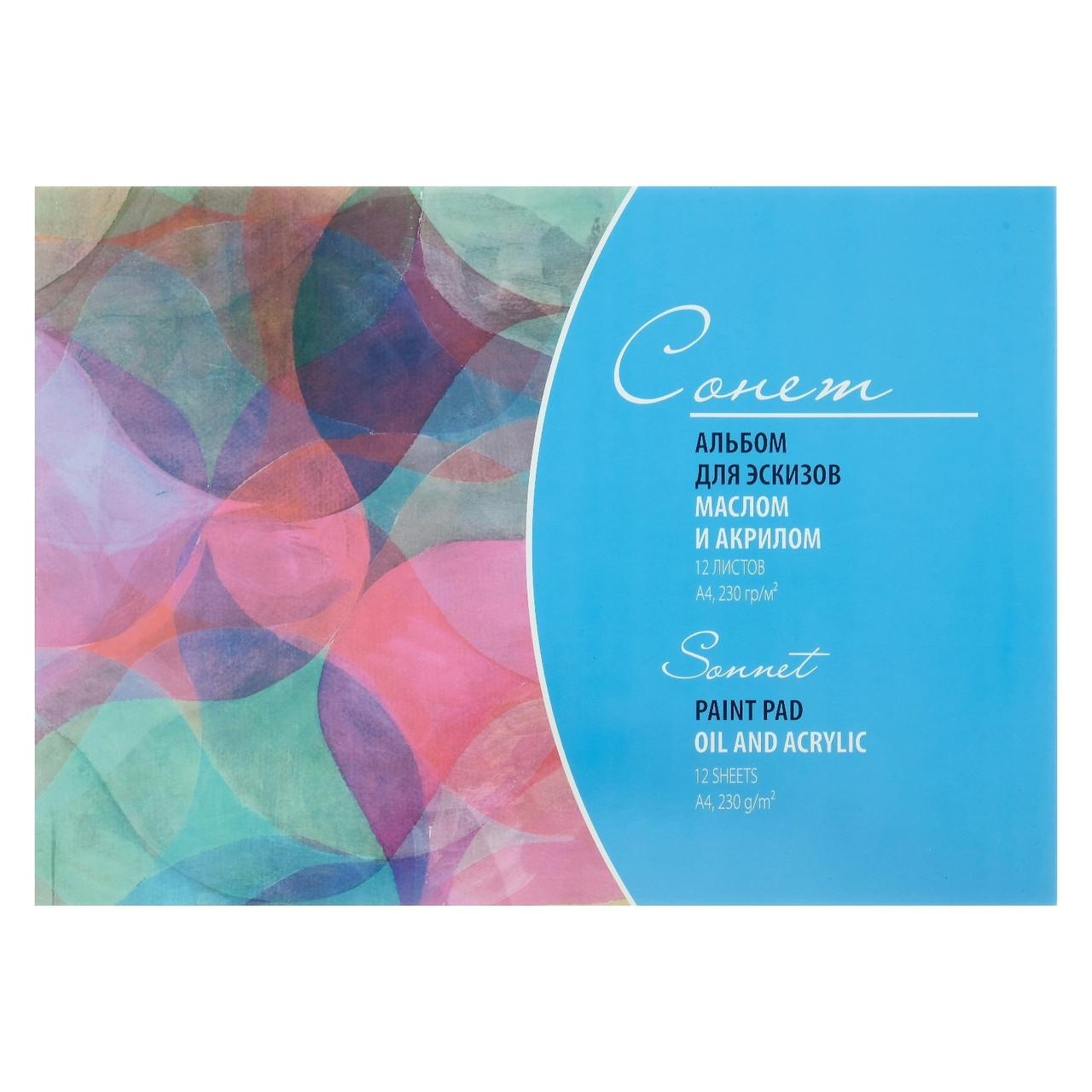 Альбом для акрила/масла, А4, ЗХК «Сонет», 12 листов, 230 г/м², на склейка