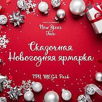 ЯРМАРКА В ТРЦ МЕГА ПАРК (г. АЛМАТЫ) С 24-26 ДЕКАБРЯ!