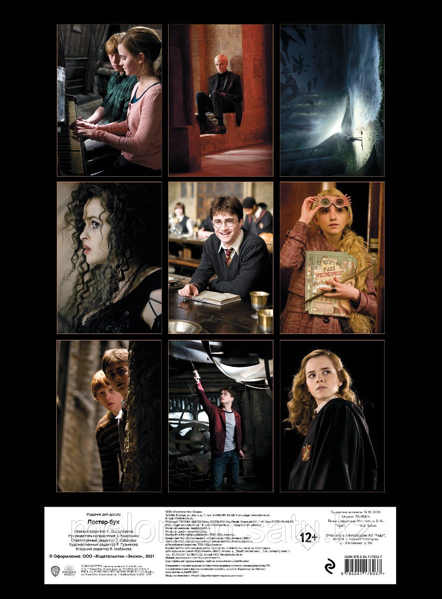 Гарри Поттер. Постер-бук. Vol.2. Еще больше волшебных отрывных постеров (9 шт.) - фото 3