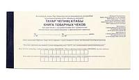Книга товарных чеков  А5, 50 листов
