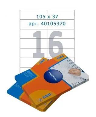 Этикетки самоклеящиеся Multilabel, А4, 105 х 37 мм., 16 шт/лист, 100 л.