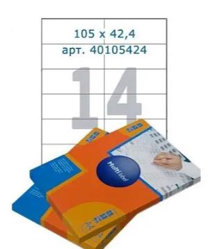 Этикетки самоклеящиеся Multilabel, А4, 105 х 42,4 мм., 14 шт/лист, 100 л.