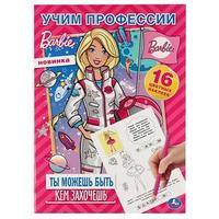 Раскраска с наклейками 'Barbie. Учим профессии', 16 стр.