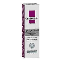 Лосьон-спрей Селенцин от выпадения волос, 150 мл