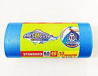 Пакеты для мусора FRESHOUSE STANDARD 60л/50шт, без завязок.
