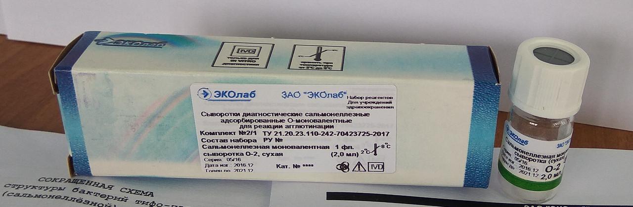Набор реагентов «Сыворотки диагностические сальмонеллезные адсорбированные О-моновалентные для РА» - фото 1