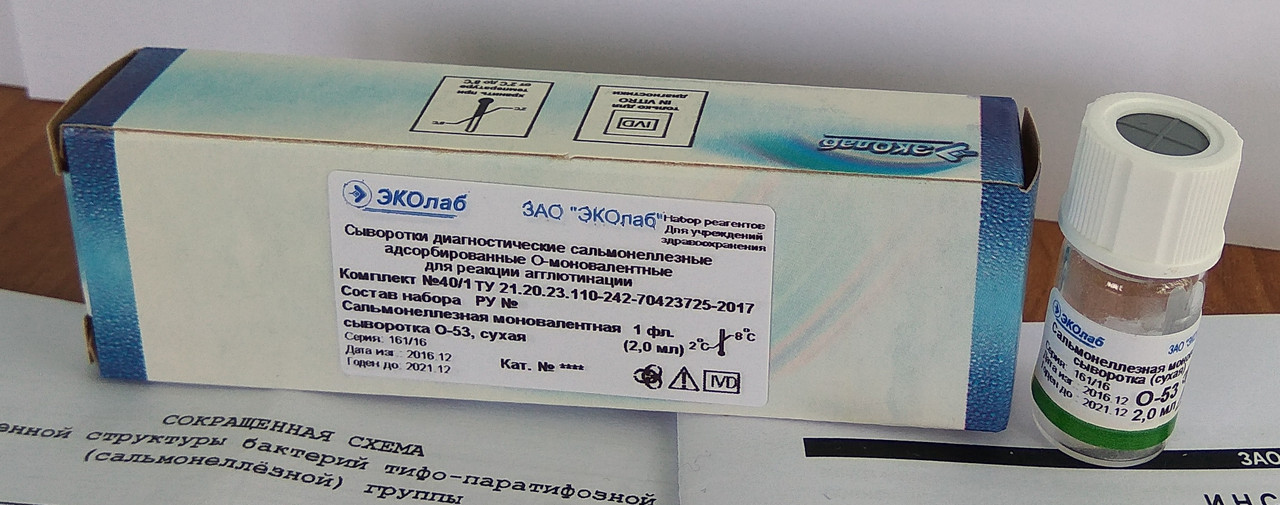 Набор реагентов «Сыворотки диагностические сальмонеллезные адсорбированные О-моновалентные для РА» - фото 2