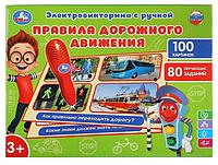 Электровикторина с ручкой, правила дорожного движения. 100 картинок, 80 заданий.