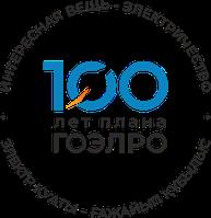 100 лет плану ГОЭЛРО