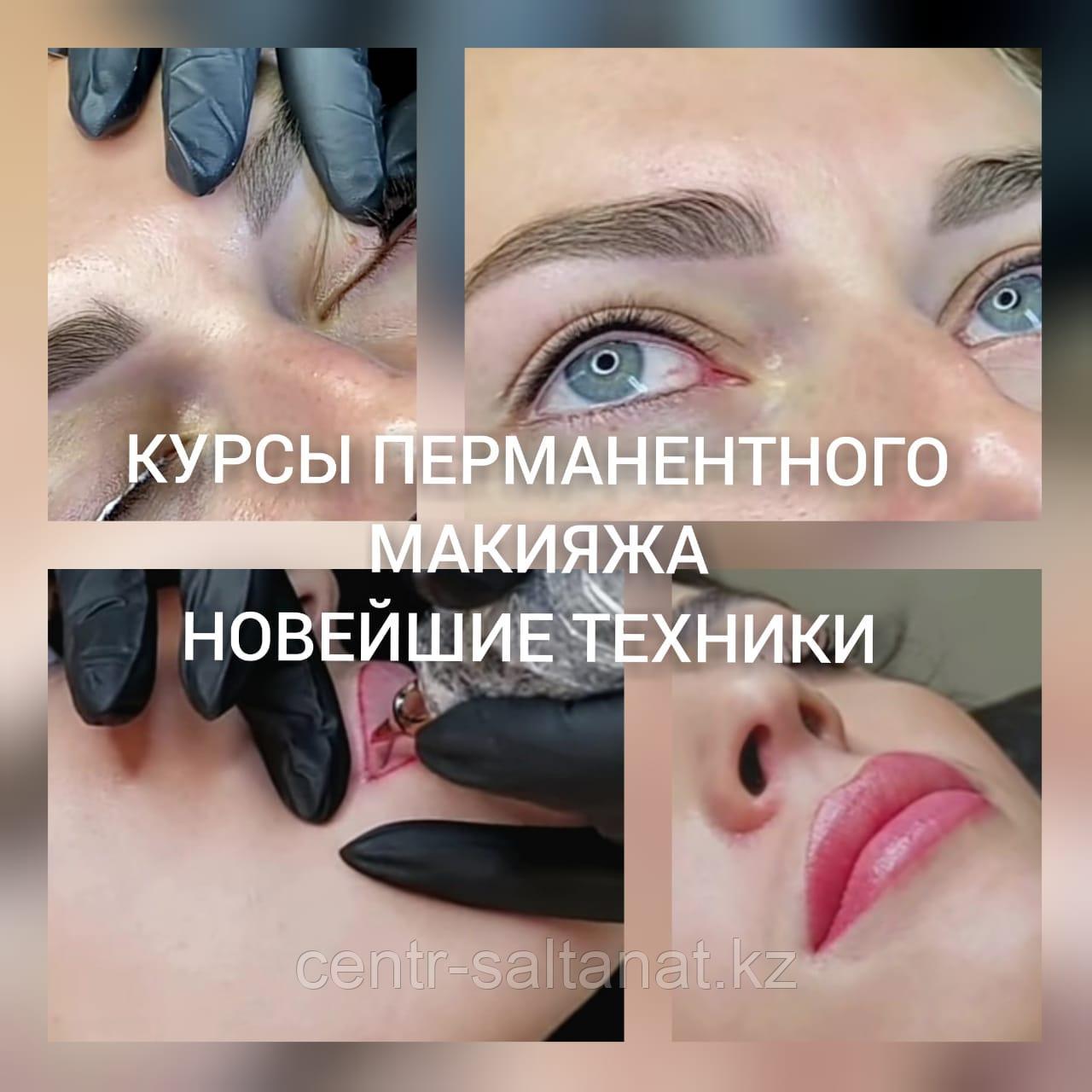 Обучение перманентному макияжу, новейшие техники