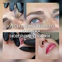 Обучение перманентному макияжу, новейшие техники, фото 1